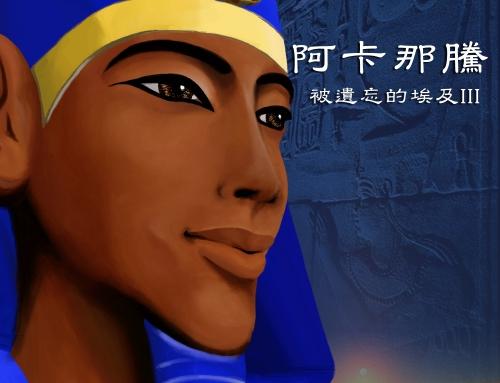 被遺忘的埃及III ﹣ 阿卡那騰(Akhenaten)