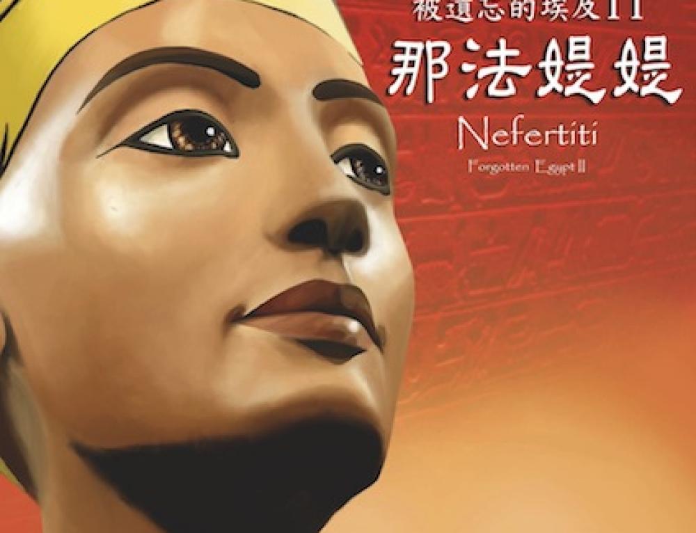 被遺忘的埃及二﹣那法媞媞