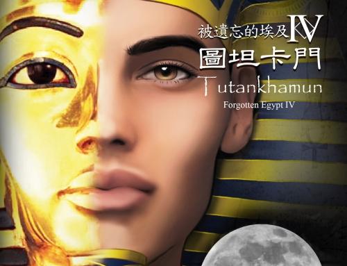 被遺忘的埃及 IV – 圖坦卡門